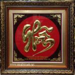 Tranh Đồng thư pháp Chữ NHẪN -A027