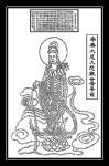Phật Quán Thế Âm-037