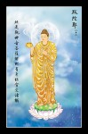 Phật Dược Sư-085