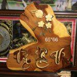 Tranh gỗ Hương -Phúc Lộc Thọ – TG054