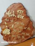 Tranh gỗ thư pháp, Hạnh Phúc- TG173